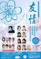 友情2011 チラシ(三越)
