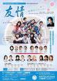 友情2011 ポスター