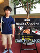 田代音楽教室 ピアノ 現役生徒さんの実績