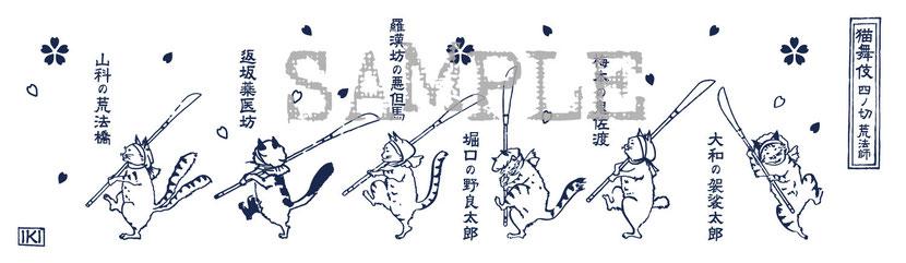 猫舞伎てぬぐい「四ノ切 荒法師」 120cm x 35cm (注染)  1500円(税込)