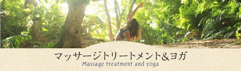 マッサージ&ヨガ Massage and yoga