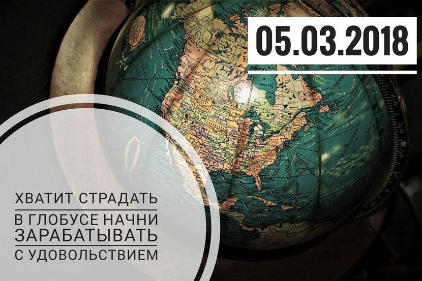 Как найти рефералов в проект Globus Inter