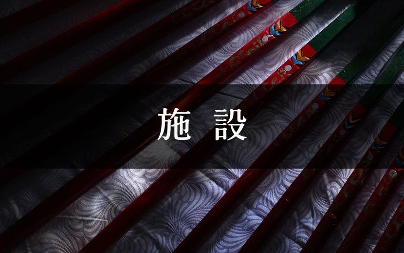 ページのタイトル「施設」のイメージ写真。ゲルの天井の美しい装飾の梁と帆布