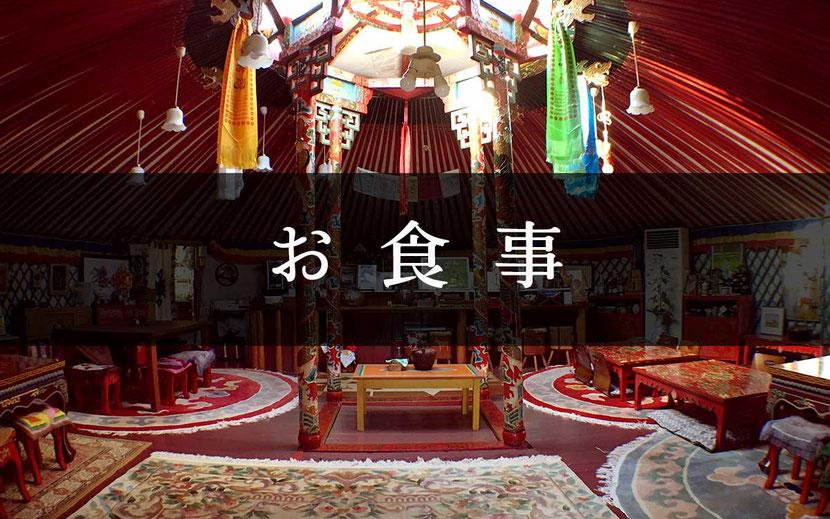 """オータニ モンゴルの里のレストランゲル""""モンゴルオルゴ""""の内観です。"""