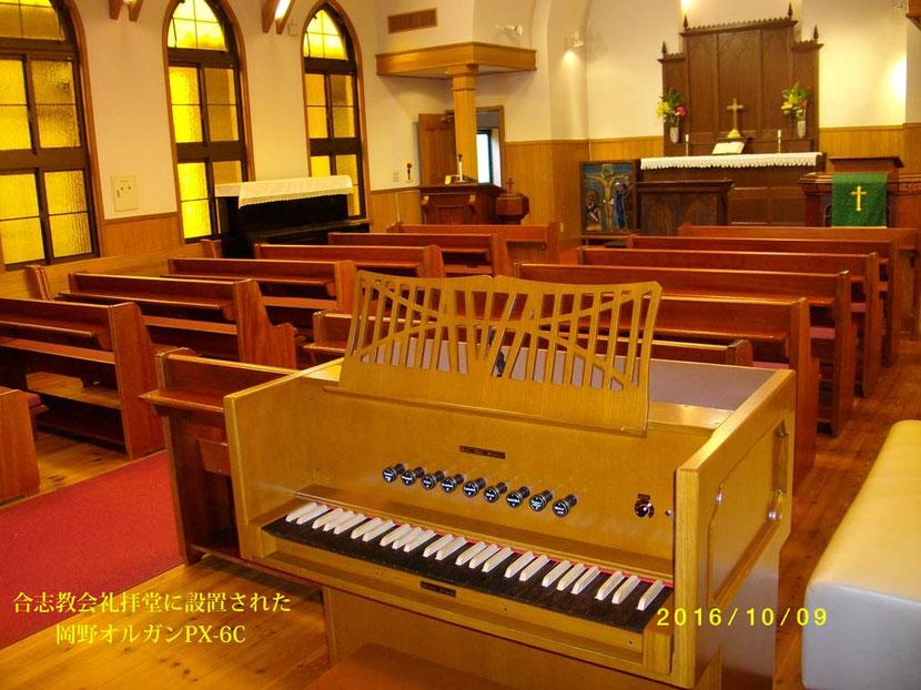10月8日のポートピアホールの直後、熊本県合志ルーテル教会へ出張 9日、PX-6C型をお届けしました。