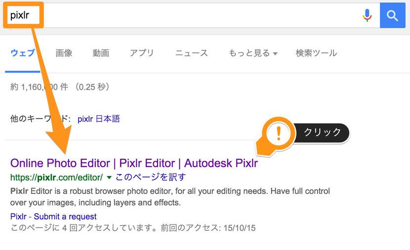 【画像】pixlrを検索して出たグーグルの検索結果