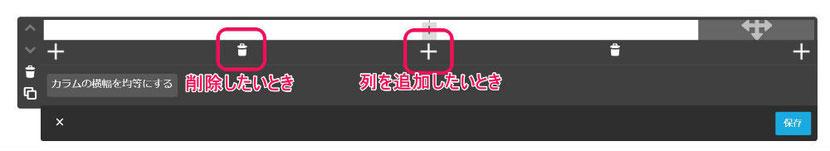 【画像】カラムの編集画面