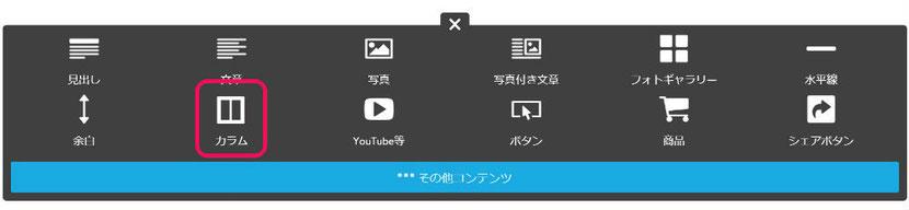 【画像】jimdoコンテンツ選択画面