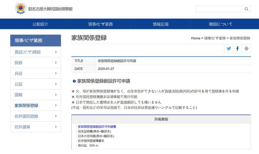 家族関係登録創設許可申請(駐名古屋大韓民国総領事館HPより転写)