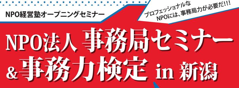 NPO法人事務局セミナー&事務力検定 in 新潟