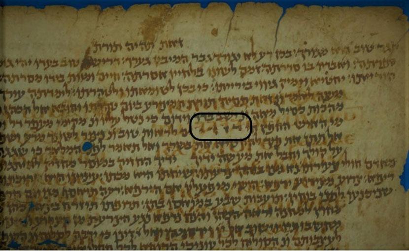 Le Palimpseste AqBurkitt de la traduction biblique d'Aquila en grec avec un passage des Rois - Cambridge University - Le Tétragramme est écrit en paléo-hébreu