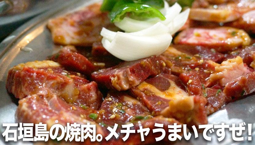 石垣島のキャバクラ「CAMP META-CAT」のごはん情報/石垣島の焼肉・ホルモン屋をご案内します
