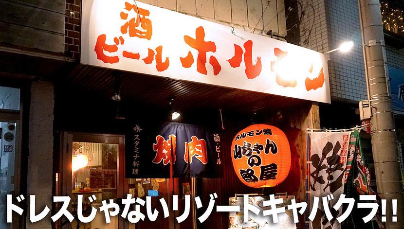 石垣島のキャバクラ「CAMP META-CAT」のごはん情報/石垣島の焼肉・ホルモン/山ちゃんの部屋