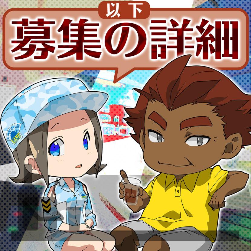 石垣島でリゾートバイト!CAMP META-CAT