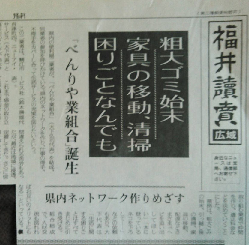 福井読売新聞の弊社の記事