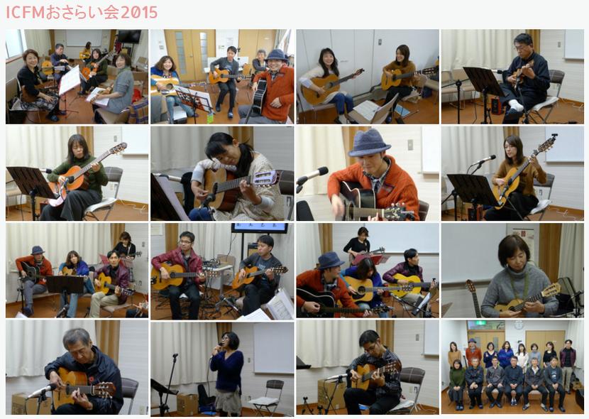 ギター、ウクレレ、音楽好きの皆さんと楽しんだICMFおさらい会2015