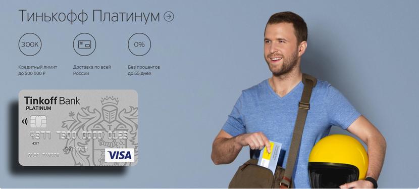 Кредитные карты от Банка Тинькофф - Tinkoff Bank!