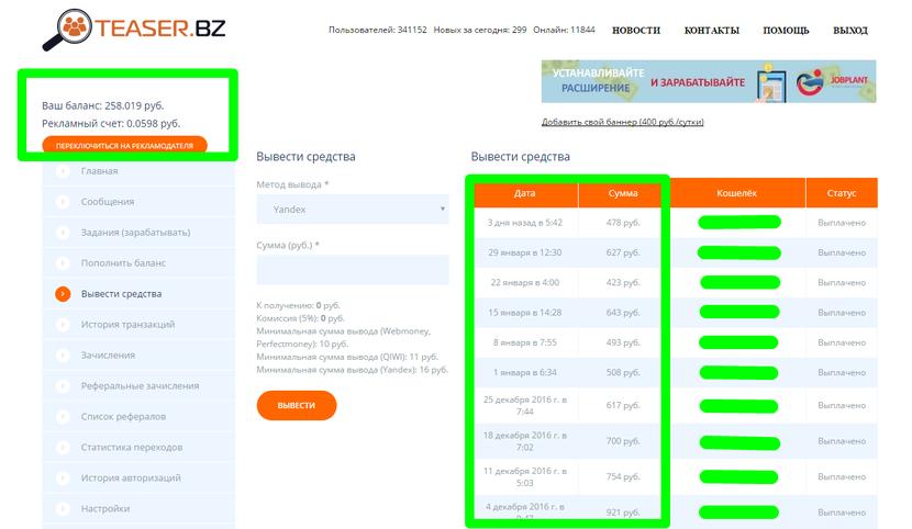 Заработок без вложений через расширение для браузера!