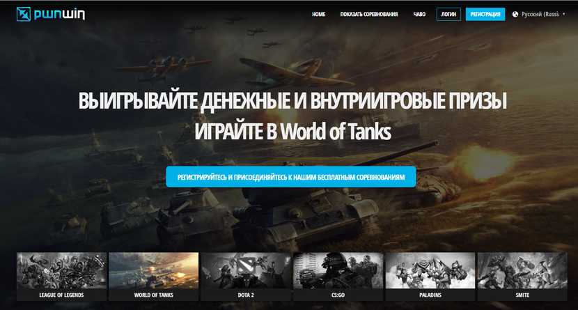 Заработок на онлайн играх! Заработать деньги в Worlds of Tanks, Counter Strike, DOTA 2, League of Ltgends, Smite, Palladins!
