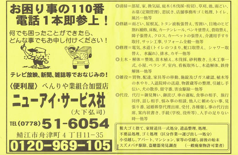 福井県の便利屋ニューアイサービス