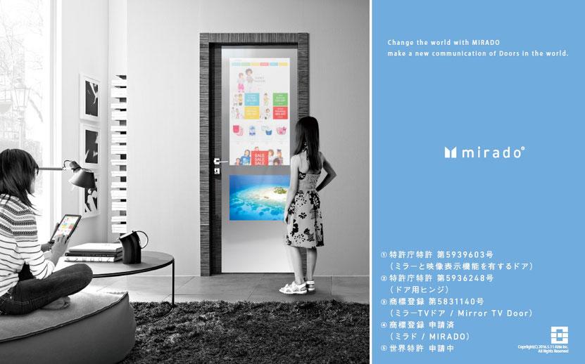 IoT時代の新しいドア mirado