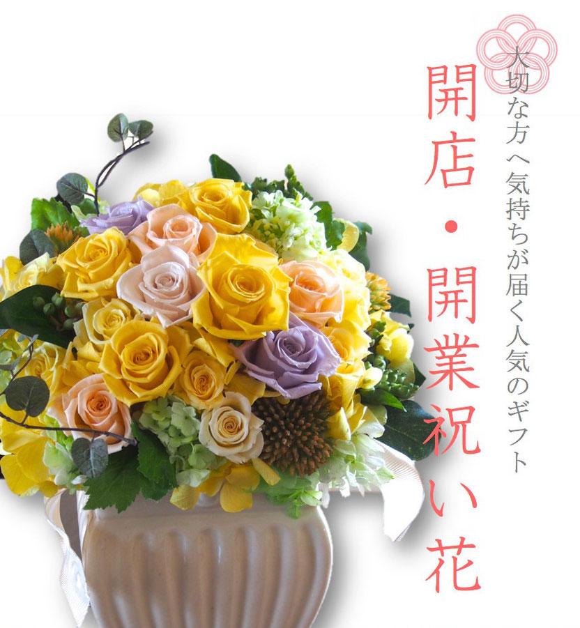 プリザーブドフラワーの開業や開店や開院祝いのビジネス花
