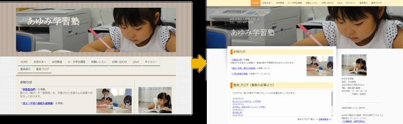 あゆみ学習塾ホームページ ビフォーアフター