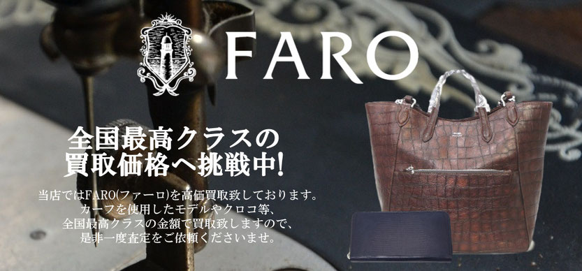 FARO(ファーロ)買取