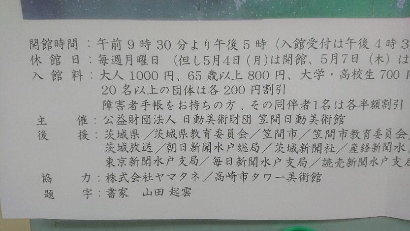 ポスターに 題字:山田起雲