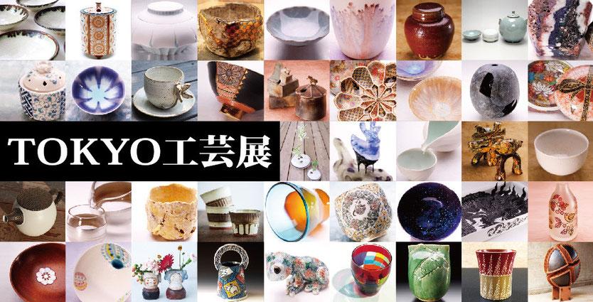 TOKYO工芸展