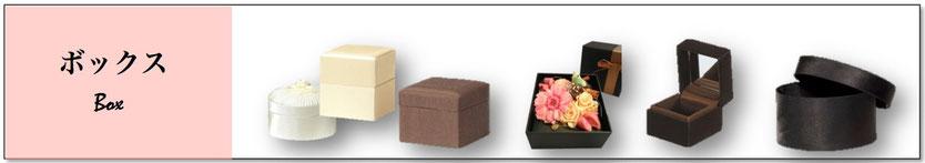 プリザーブドフラワー,アレンジメント,ボックス