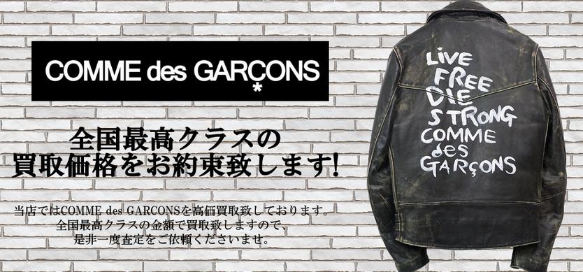 COMME des GARCONS/コムデギャルソンの買取は当店へお任せくださいませ!