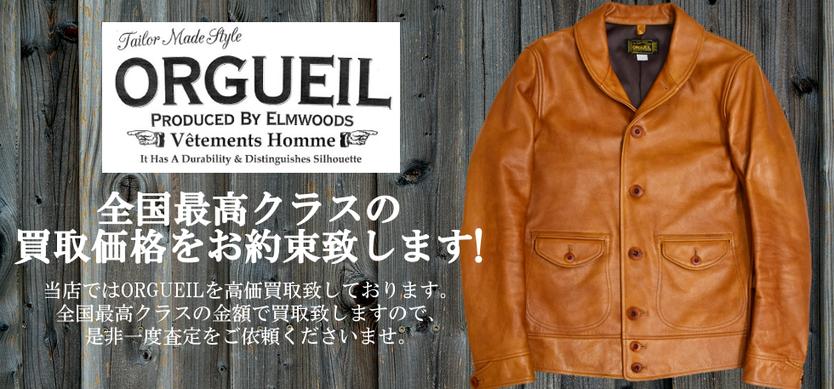 ORGUEIL/オルゲイユの買取は当店へお任せくださいませ!