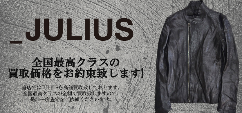 JULIUS/ユリウスの買取は当店にお任せください!