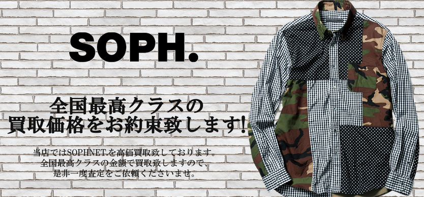 SOPHNET./ソフネットの買取は当店へお任せくださいませ!