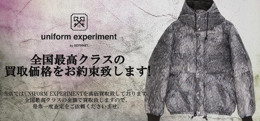 UNIFORM EXPERIMENT/ユニフォームエクスペリメントの買取は当店へお任せくださいませ!