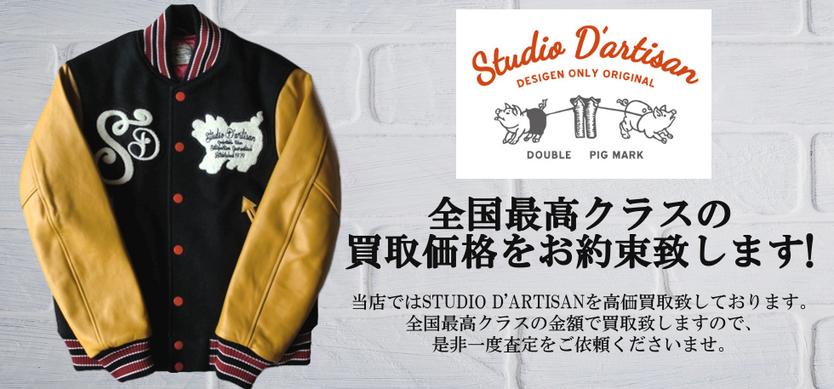 STUDIO D'ARTISAN/ステュディオ・ダ・ルチザンの買取は当店へお任せくださいませ!