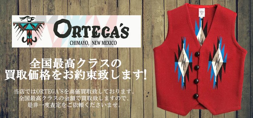 ORTEGA'S/オルテガの買取は当店へお任せくださいませ!