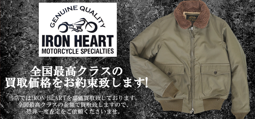 IRON HEART/アイアンハートの買取は当店へお任せくださいませ!