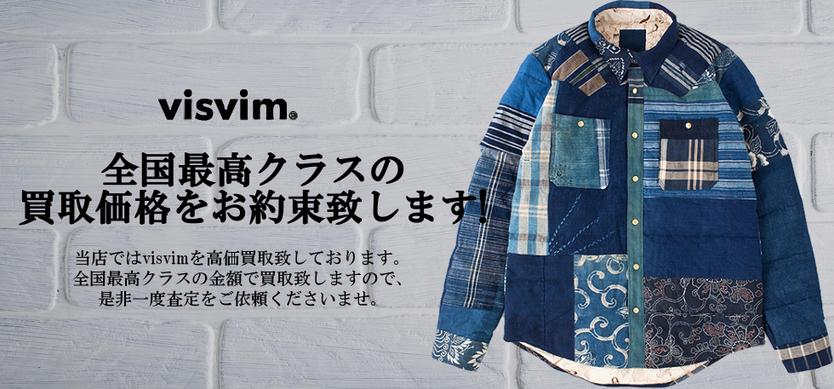 visvim/ビズビム、ヴィズヴィムの買取なら当店にお任せください!