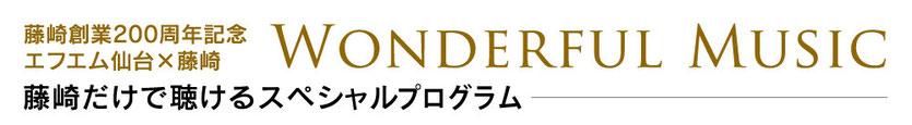 藤崎だけで聞けるスペシャルプログラム WONDERFUL MUSIC