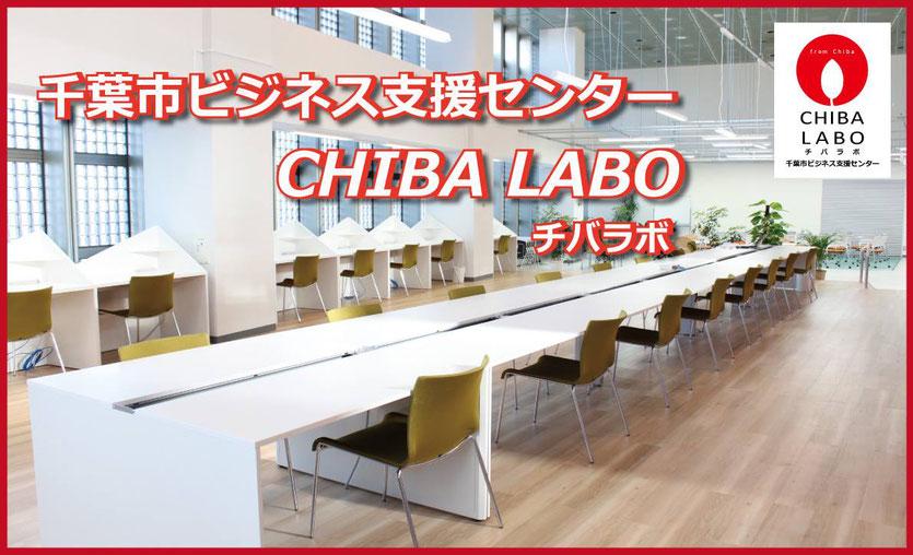 千葉市ビジネス支援センター中央分館 CHIBA-LABO(チバラボ)