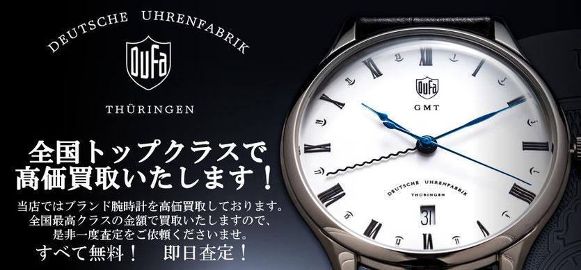 DUFAの時計買取はお任せください