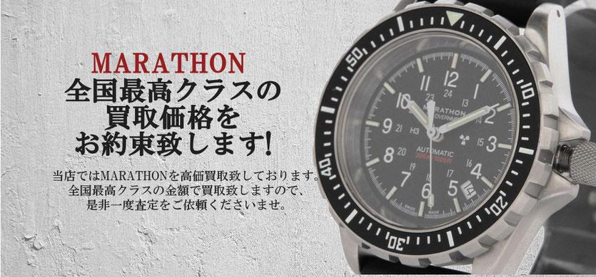 MARATHONの腕時計を高額買取しております。