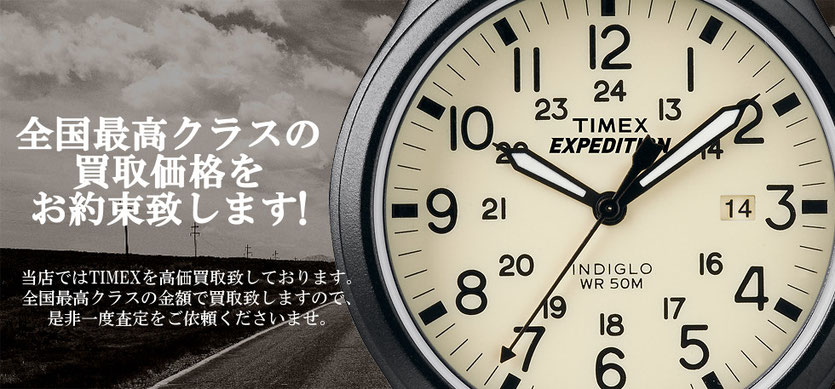 TIMEXの買取専門店