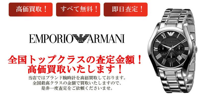 エンポリオアルマーニの時計を高額買取します。