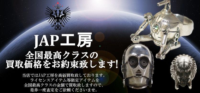 JAP工房買取TOP
