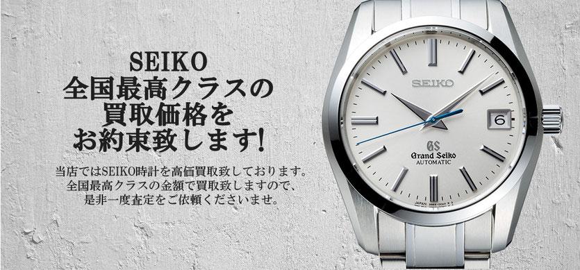 SEIKOの高価買取専門ページ