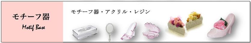 プリザーブドフラワー,モチーフ花器,通販,アレンジメント