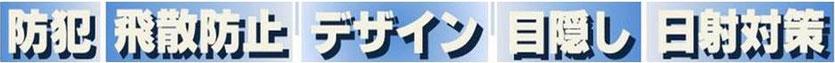 防犯窓ガラスフィルム・飛散防止窓ガラスフィルム・デザイン窓ガラスフィルム・目隠し窓ガラスフィルム・日射対策窓ガラスフィルム